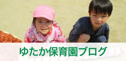 ゆたか保育園ブログ