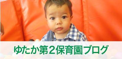 ゆたか第2保育園ブログ