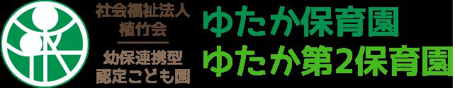 幼保連携型認定こども園  ゆたか保育園・ゆたか第二保育園|群馬県伊勢崎市